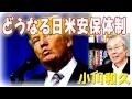 小川和久 トランプ大統領でどうなる日米安保体制