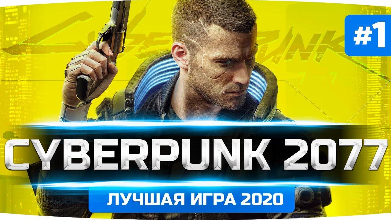 ШЕДЕВР ВЫШЕЛ! — ЛУЧШАЯ ИГРА 2020? ● Прохождение Cyberpunk 2077 #1