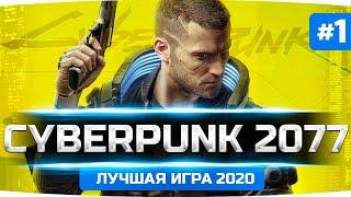 ДОЖДАЛИСЬ — ШЕДЕВР ВЫШЕЛ! ● ЛУЧШАЯ ИГРА 2020? ● Прохождение CYBERPUNK 2077 #1