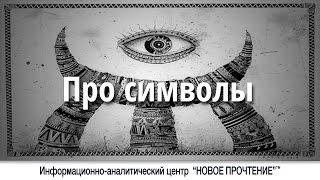 Про символы #88