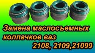 видео Замена маслосъемных колпачков ВАЗ 2108 без снятия головки