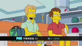 《辛普森家庭》第二十九季 Ep.7 精采預告