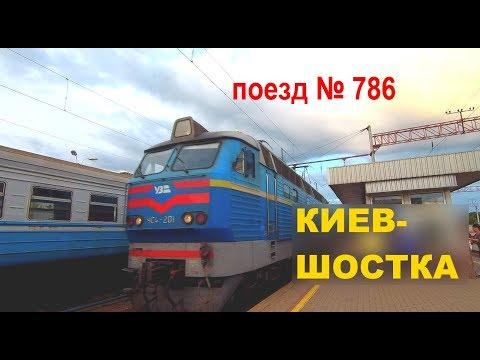 Поезд № 786 Киев-Шостка. Региональный экспресс
