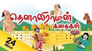 Tenali Raman stories in Tamil Vol 2