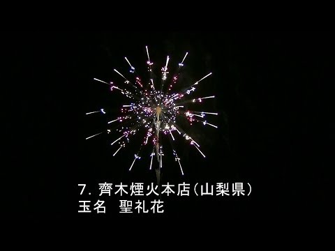 2014 うねめの里冬花火 全国7号玉コンクール