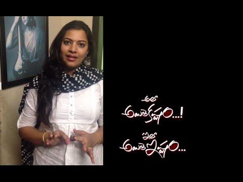 Celebrity Bytes About Ala Aithe Kastam Ela Aithe Istam Short Film    Geetha Madhuri, Krishna