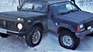 Jeep Cherokee против Нивы. Снежный батл. (Jeep Cherokee vs Lada Niva)