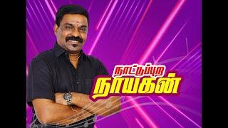 Pongal Special with Singer Velmurugan | Nattupura Nayagan | Pongal Special Program | IMAYAM TV