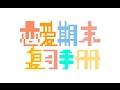 【翹課遲到】戀愛期末複習手冊【森永千才 - ミチノチモシーキミノキモチ 中文填詞翻唱】