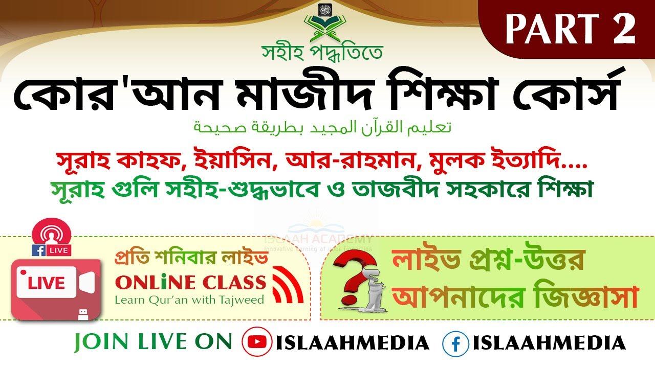 সহীহ পদ্ধতিতে কোর'আন মাজীদ শিক্ষা কোর্স PART 2 🔰 LIVE Q & A SESSION