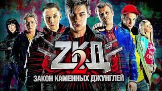 Sokolow - Monday (ZKD2 Аутро)
