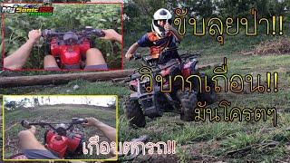 ขับรถATVลุยป่าทางวิบาก เกือบตกรถ!!โครตมัน