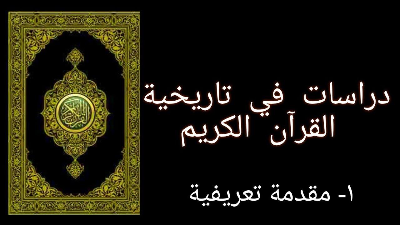 جوانب حول تدوين القرآن العظيم