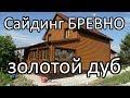 """Металлосайдинг """" Бревно"""" - золотой дуб."""
