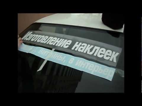 Инструкция по нанесению наклейки на стекло авто.avi