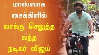 சைக்கிளில் கெத்தாக வாக்களிக்க வந்த தளபதி விஜய் | Thalapathy Vijay| Vijay cycles to cast his vote