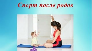 видео Когда можно заниматься спортом после кесарева сечения, какие упражнения можно делать кормящей маме