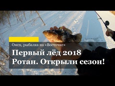 Первый лёд 2018! Ротан. Открыли сезон!