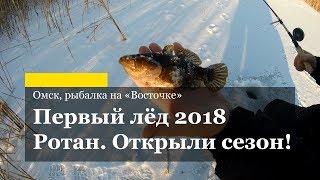 Первый лёд 2018! Ротан. Открыли сезон!...