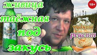 ВОДКА ЖИВИЦА,CHERRY FRESH И ТУШЁНАЯ КАПУСТА(РЕЦЕПТ)