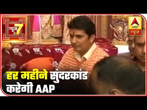 AAP To Hold 'Sunderkand' On First Tuesday Of Every Month | ABP News