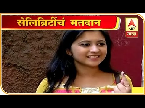 Maharashtra | election 2019 | marathi celebrity cast their vote