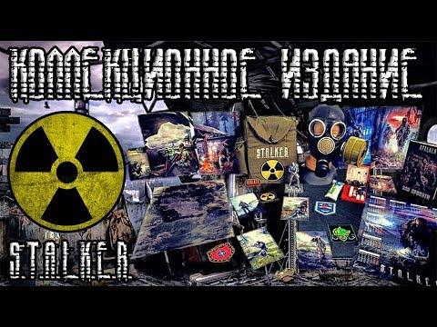СТАЛКЕР! БОЛЬШОЕ КОЛЛЕКЦИОННОЕ ИЗДАНИЕ!! (S.T.A.L.K.E.R.) РАСПАКОВКА!!