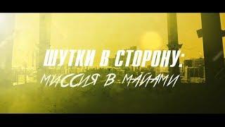 Шутки в сторону 2: Миссия в Майами русский трейлер 2019