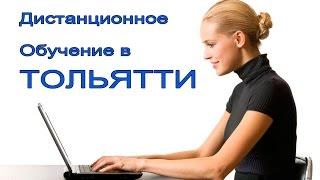 Дистанционное обучение в Тольятти