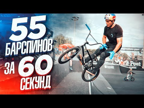 world-record-of-barspines-in-60-seconds-on-bmx?