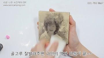 라온나무사진액자DIY