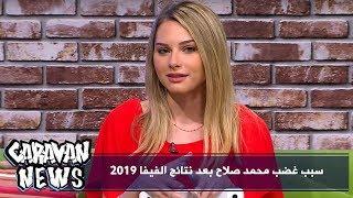 سبب غضب محمد صلاح بعد نتائج الفيفا ٢٠١٩