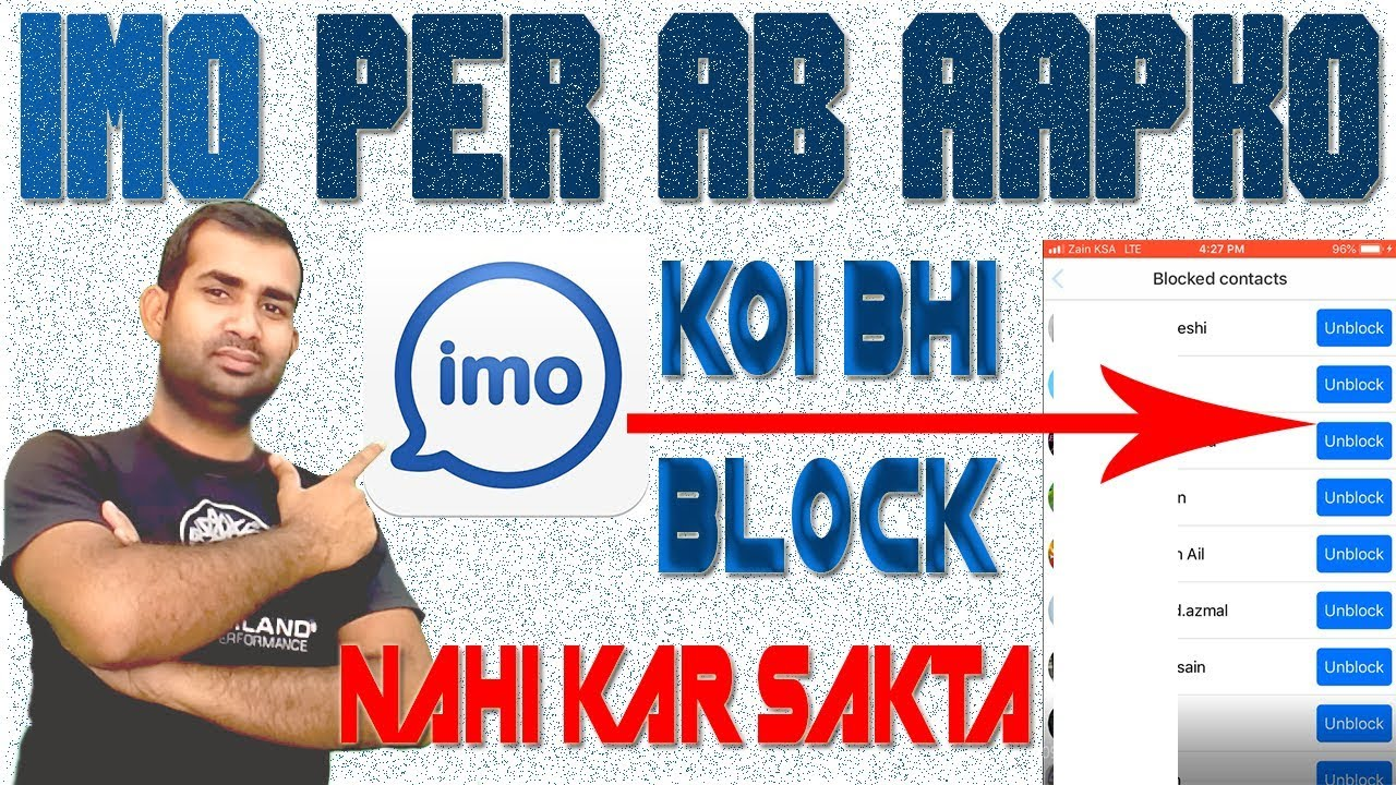 IMO Se Khud Ko Unblock Aise Kare? Unblock Yourself on Imo 2018 in Hindi/Urdu