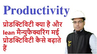 what is productivity ~ productivity    productivity in lean manufacturing