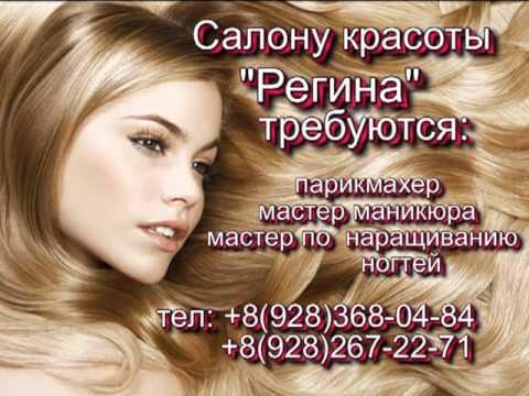 "Салон красоты ""Регина"" вакансии"