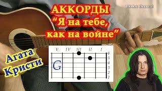Как на войне Аккорды группа Агата Кристи Разбор песни на гитаре
