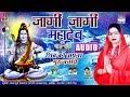 Jagi Jagi Mahadev | Shiv Ko Apna Guru Banaye | BHOJPURI NEW SHIVA SONG 2018