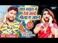 #Gunjan Singh का सबसे हिट देवी गीत 2019 | Tora Sasura Me Dekhe Aibo Mela Ae Jaan | Devi Geet 2019