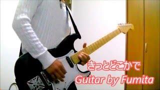 TUBE 『きっとどこかで』 ギター (1998) #tube 春畑道哉