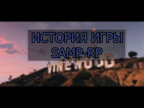 ИСТОРИЯ ИГРЫ НА SAMP-RP ● SAMP-RP 04 SERVER ●