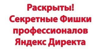 Рекламная кампания на Яндекс Директ.  Настройка Рекламной Кампании на Яндекс Директ(, 2013-07-24T15:47:33.000Z)