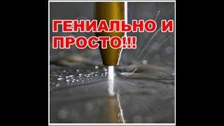 режем плитку без сколов(идеальный край)Cut the tiles without chipping (the perfect edge)
