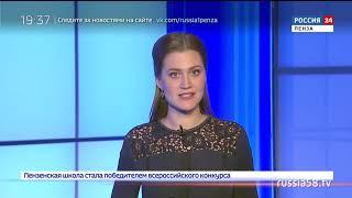 Смотреть видео «Россия 24. Пенза»: первые итоги работы центра «Мой бизнес» онлайн