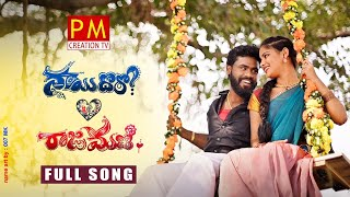 NAYI DHORO LOVE'S RAJAMANI FULL SONG | NEW FOLK SONG 2020  #PARVATHIMAHESH #MEGHANA @P M creation tv
