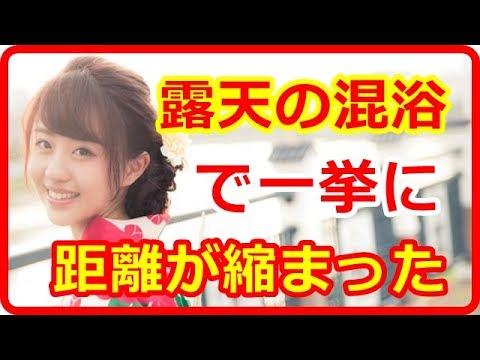 【馴れ初め】 「コンヨク、コンニャクときたし、コンヤクしようか?」露天の混浴【いい話】 癒しの空間チャンネル