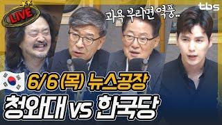 박지원, 주진우, 김동석, 김진애, 김주영 | 김어준의 뉴스공장