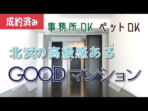 【事務所可】ペットOK!高級感あるGOOD マンション【2K賃貸】