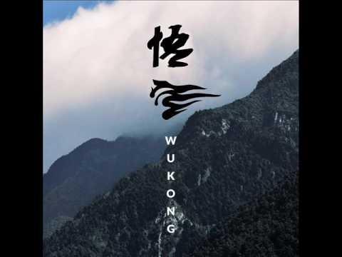 Wukong the Monkey King 悟空 - WUKONG 悟空 (full album) [Alt-Rock/ Fusion] [New Zealand, 2017]