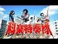 科楽特奏隊「ウルトラマンレオ」Music Video