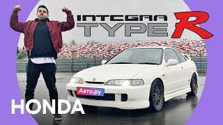 Honda Integra Type R: спорткар за копейки